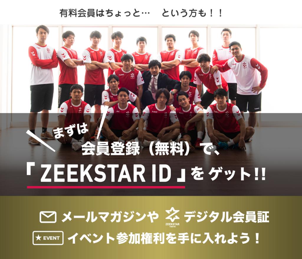 まずは会員登録(無料)で、「ZEEKSTAR ID」をゲット