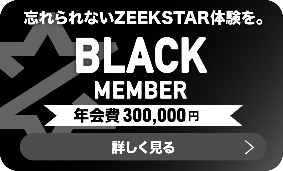 ジークスター東京(ZEEK STAR)ブラックメンバー会員