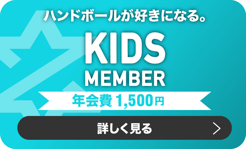 ジークスター東京(ZEEK STAR)キッズメンバー会員