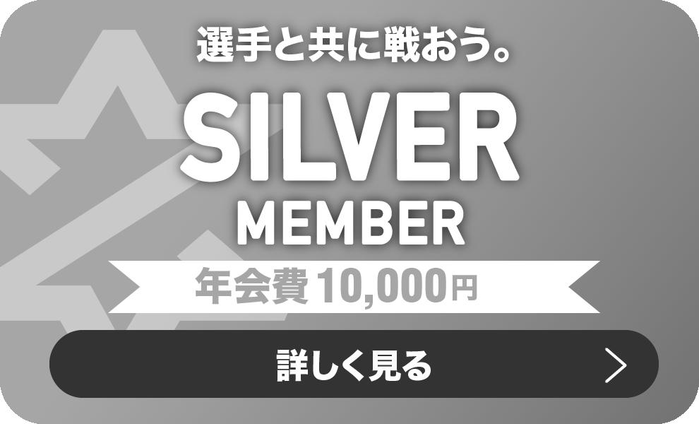 ジークスター東京(ZEEK STAR)シルバーメンバー会員