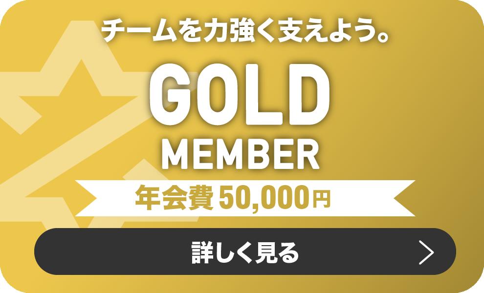 ジークスター東京(ZEEK STAR)ゴールドメンバー会員